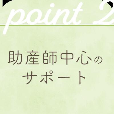 point2 助産師中心のサポート